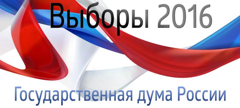 #выборы2016 в Думу 18 сентября – как проголосовать в Польше?