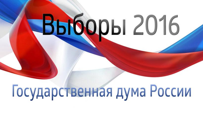 Выборы в Госдуму России состоятся 18 сентября, источник фото - www.russia.org.cn