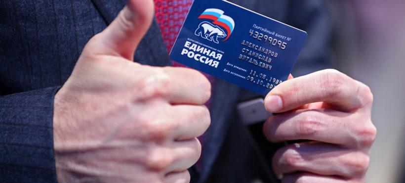 """Сzłonkowie partii """"Jedinaja Rossija"""" masowo oddają karty członkowskie"""