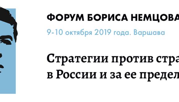 9-10 октября в Варшаве пройдет Форум Бориса Немцова 2019