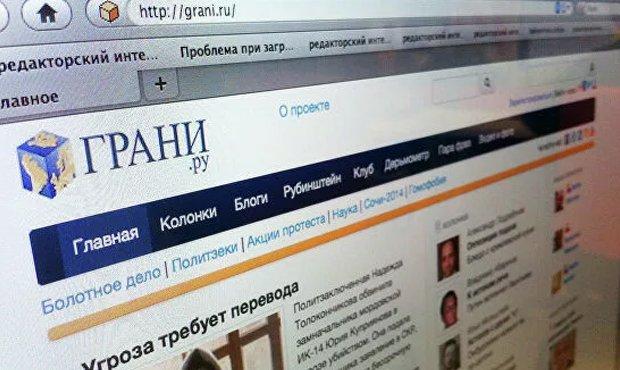 ETPC przyznał po 10 tys. euro portalom Kasparov.ru i Grani.ru