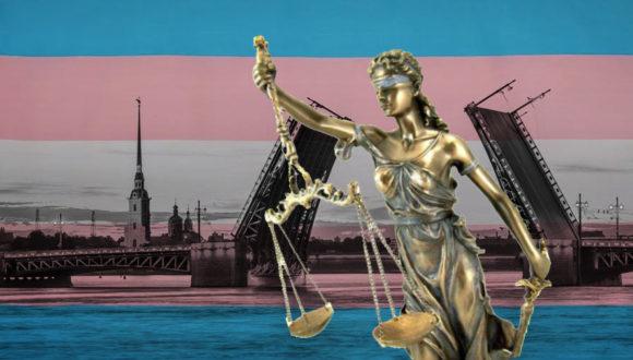 Transseksualna kobieta wygrywa przełomową sprawę w Petersburgu