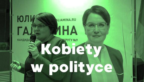 Kobiety twarzą opozycji: białoruskie protesty wzmocniły wagę polityczek w Rosji