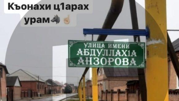W Czeczenii pochowany został 18-latek, który ściął głowę nauczycielowi