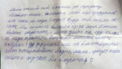 """Siedem miesięcy więzienia: czternastoletni """"terrorysta"""" pisze list do swojej matki"""